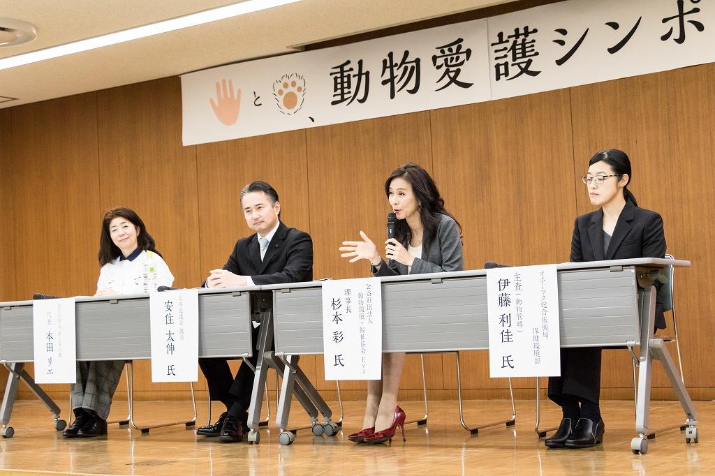 旭川のNPO法人「手と手の森」主催の動物愛護シンポジウム